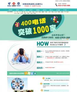 400電話網建設(she)高級(ji)營(ying)銷型網站