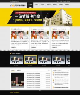 道誠網站正式上線
