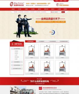 金盛科技網站正式上線